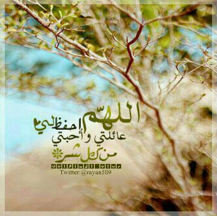 اللهم احفظ لي عائلتي واحبتي من كل شر♡ Rayan589